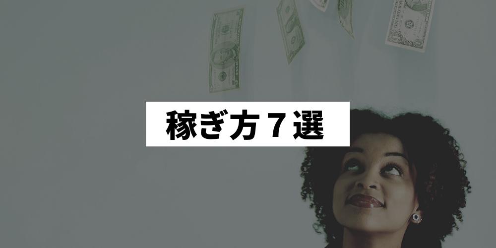 お金稼ぎ方7選