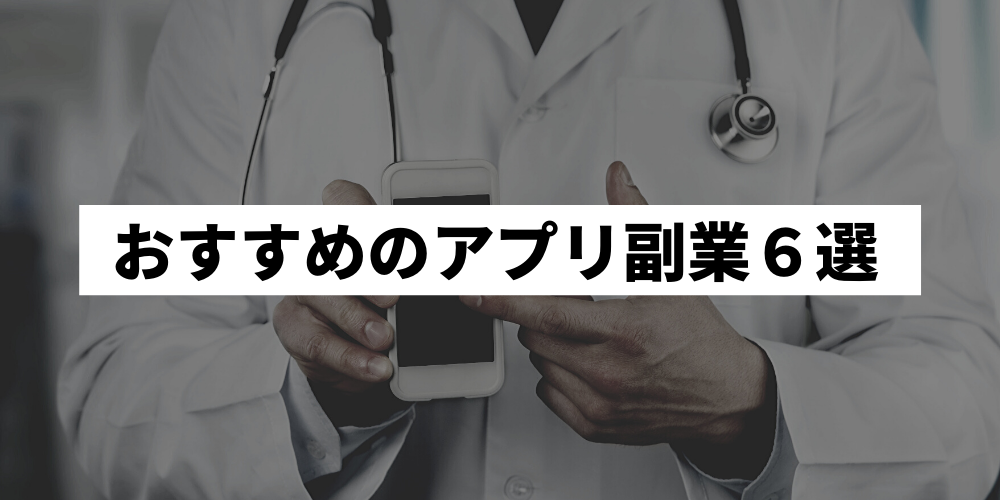おすすめアプリ副業