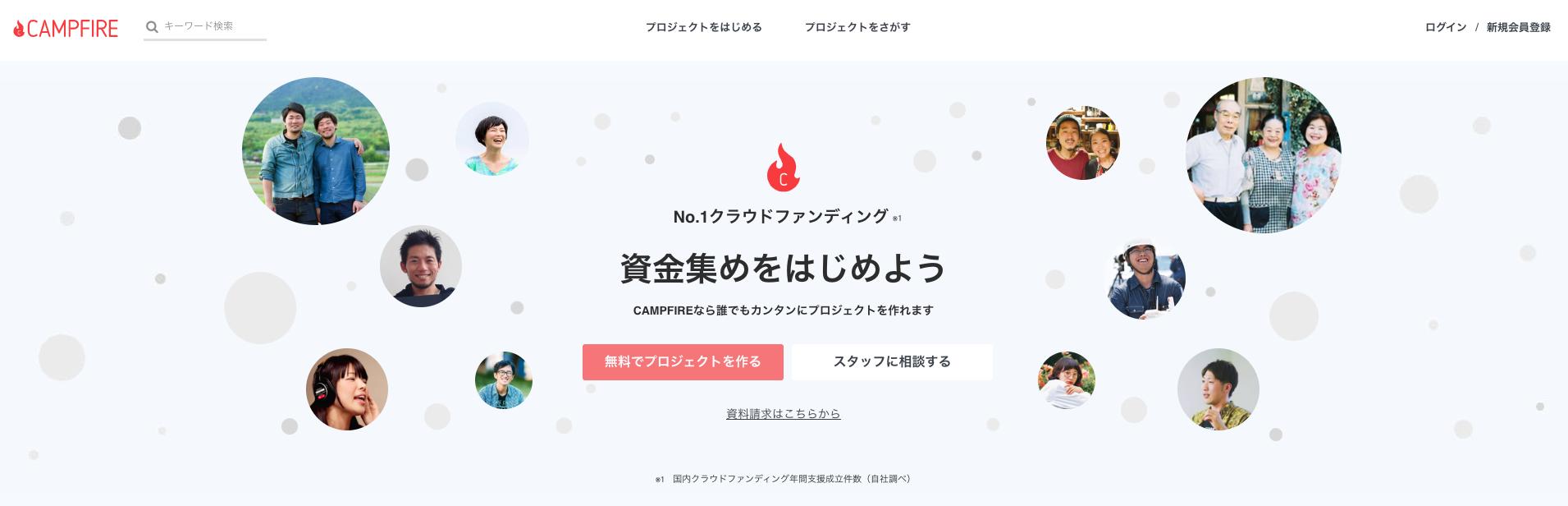 campfireクラウドファンディング