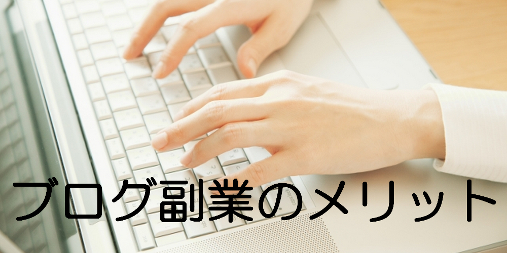 ブログメリット
