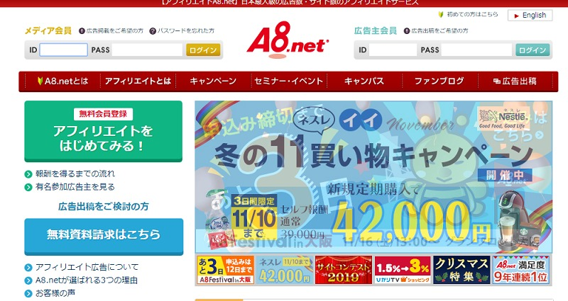 A8.net,アフィリエイト