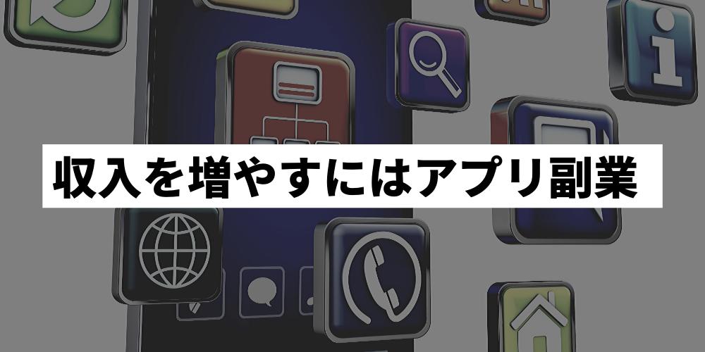 アプリ副業