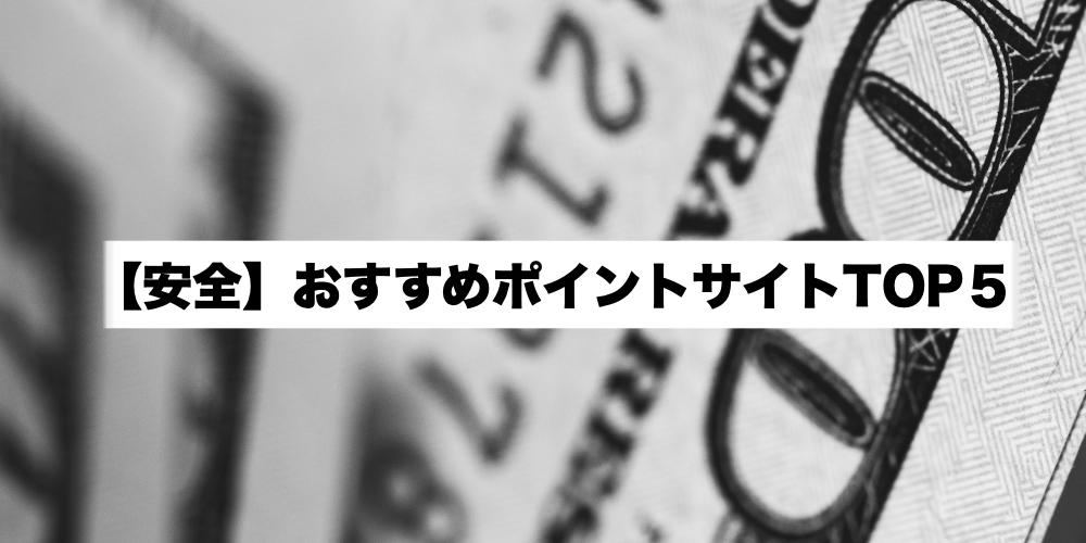 おすすめポイントサイトTOP5