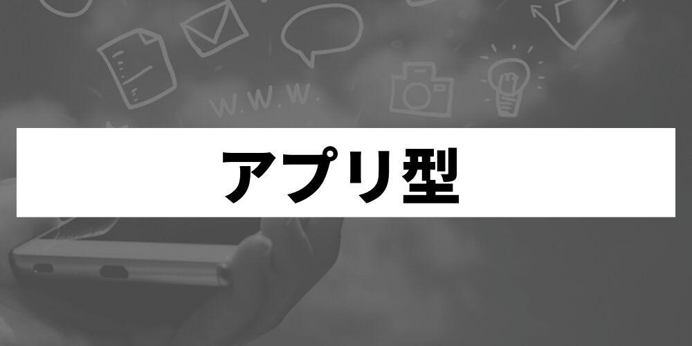アプリ型サービス