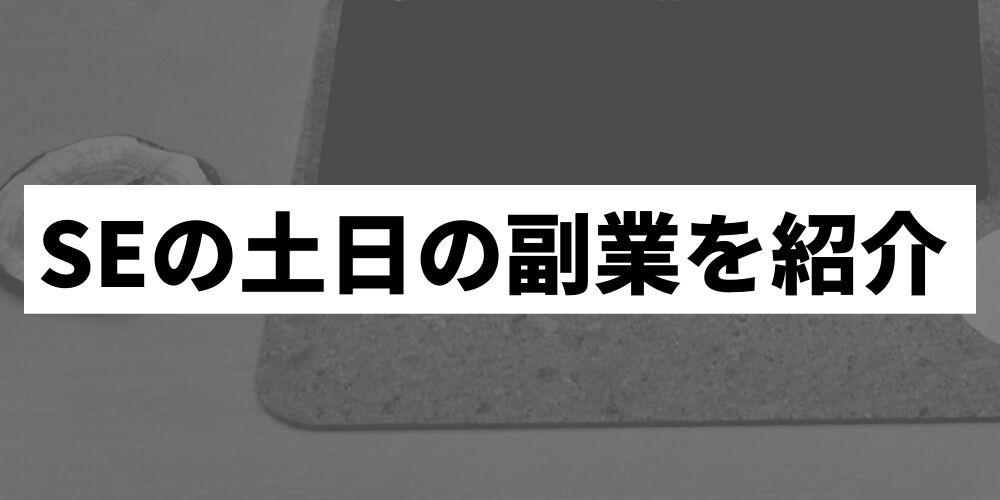 土日副業紹介