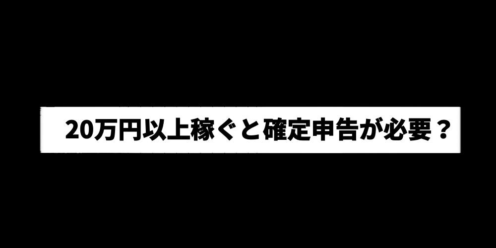 20万円以上稼ぐと確定申告は必要?
