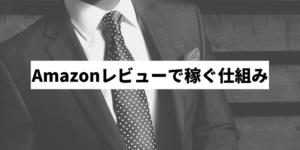 Amazonレビューで稼ぐ仕組み