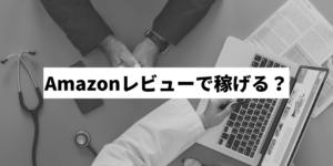 Amazonレビューで稼げる?