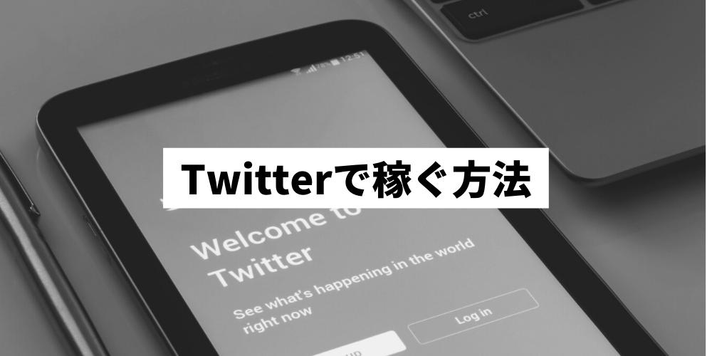 Twitterで稼ぐ方法