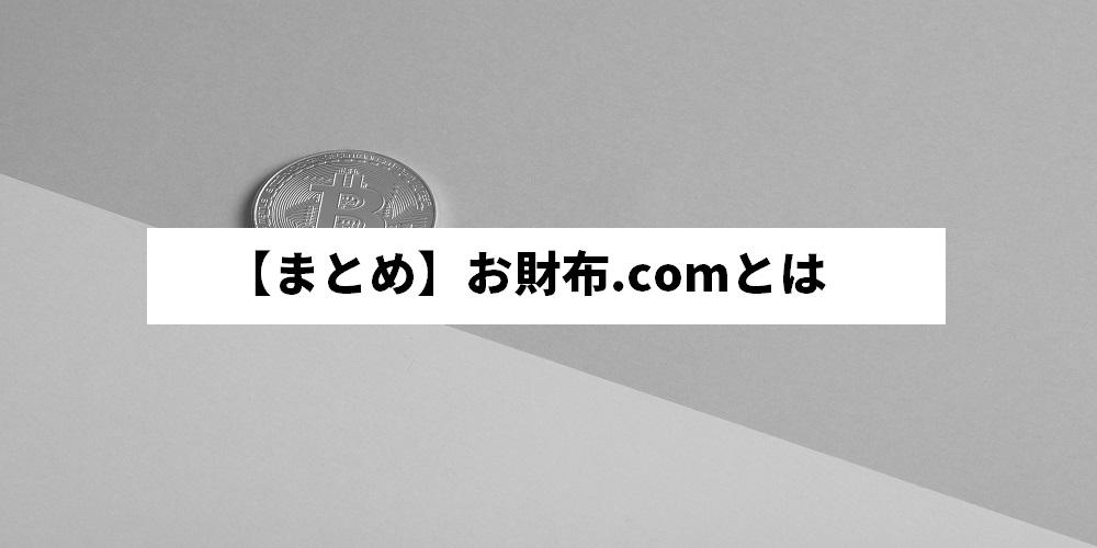 【まとめ】お財布.comとは