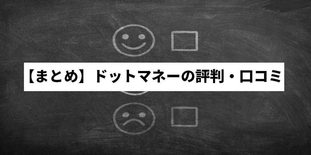 【まとめ】ドットマネーの評判・口コミ