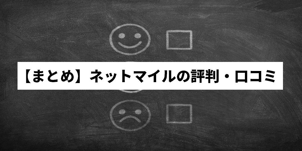 【まとめ】ネットマイルの評判・口コミ