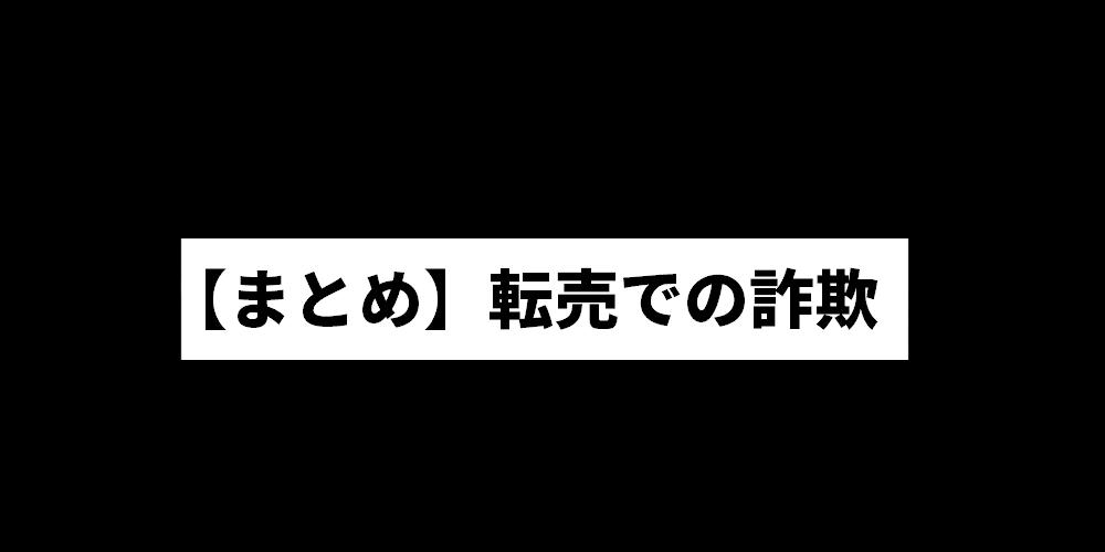 【まとめ】転売での詐欺
