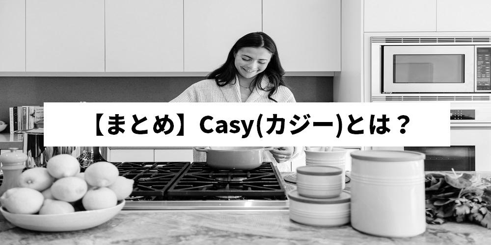 【まとめ】Casy(カジー)とは?