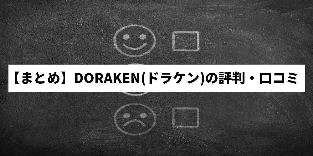 【まとめ】DORAKEN(ドラケン)の評判・口コミ