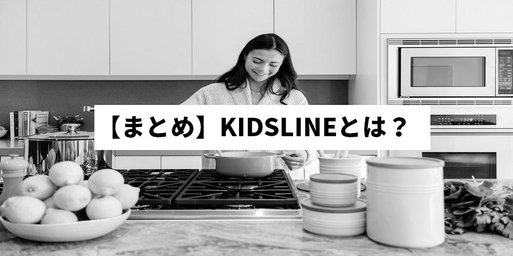 【まとめ】KIDSLINEとは?