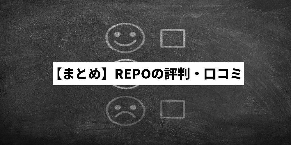 【まとめ】REPOの評判・口コミ