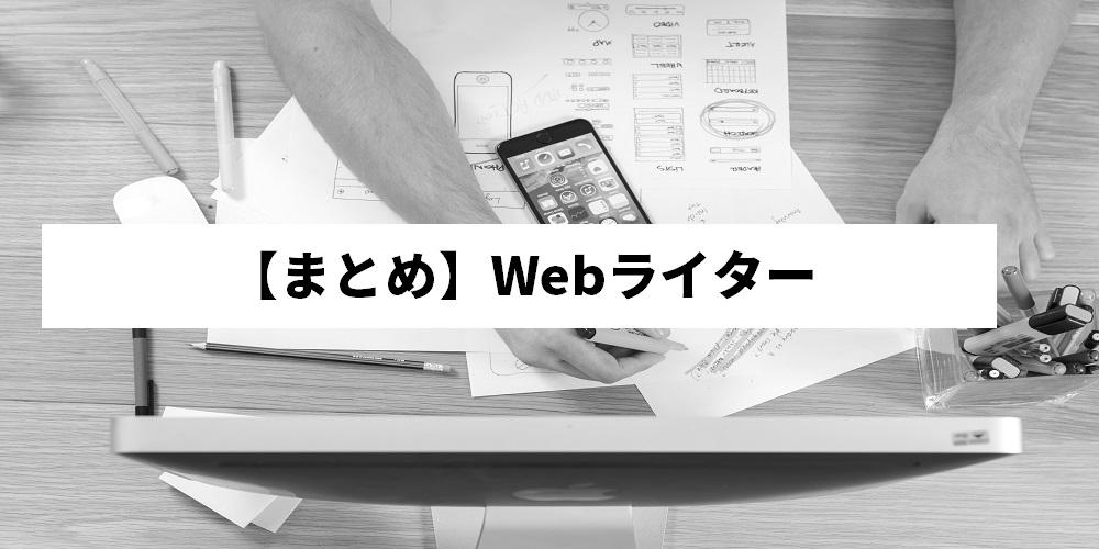 【まとめ】Webライター