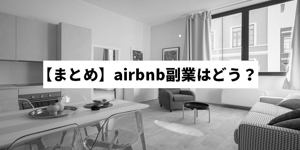 【まとめ】airbnb副業はどう?