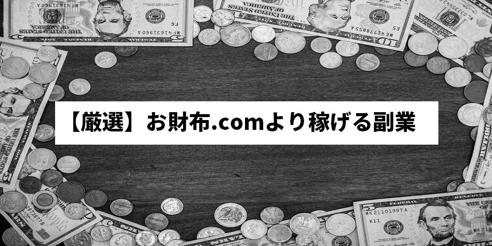 【厳選】お財布.comより稼げる副業