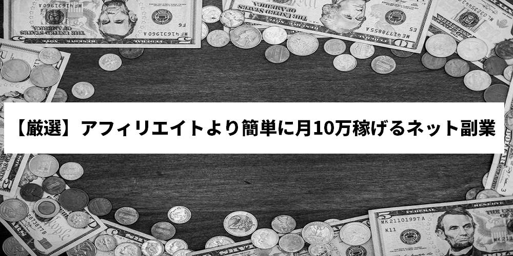 【厳選】アフィリエイトより簡単に月10万稼げるネット副業
