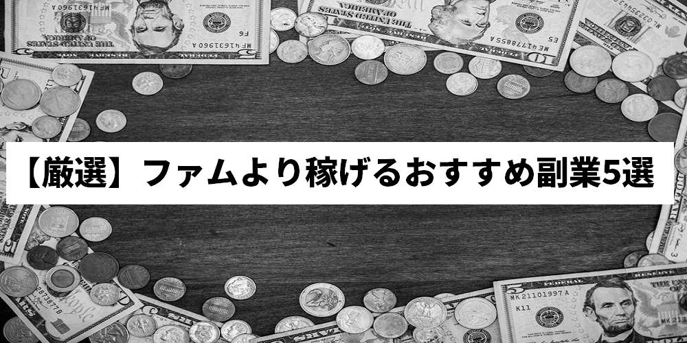 【厳選】ファムより稼げるおすすめ副業5選