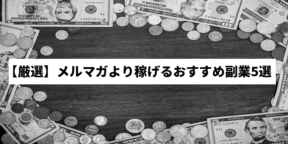 【厳選】メルマガより稼げるおすすめ副業5選