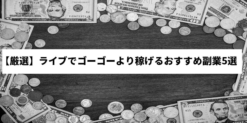 【厳選】ライブでゴーゴーより稼げるおすすめ副業5選