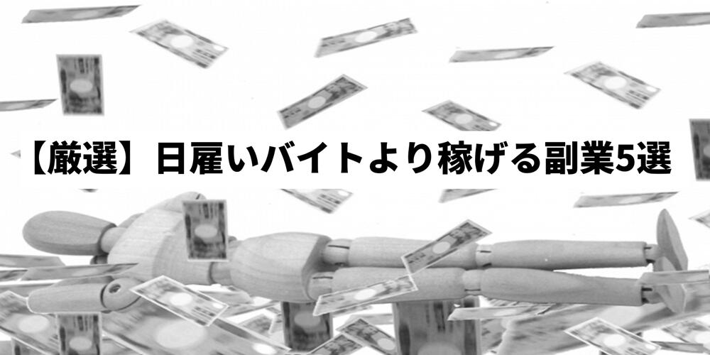 【厳選】日雇いバイトより稼げる副業5選