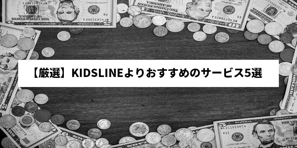 【厳選】KIDSLINEよりおすすめのサービス5選