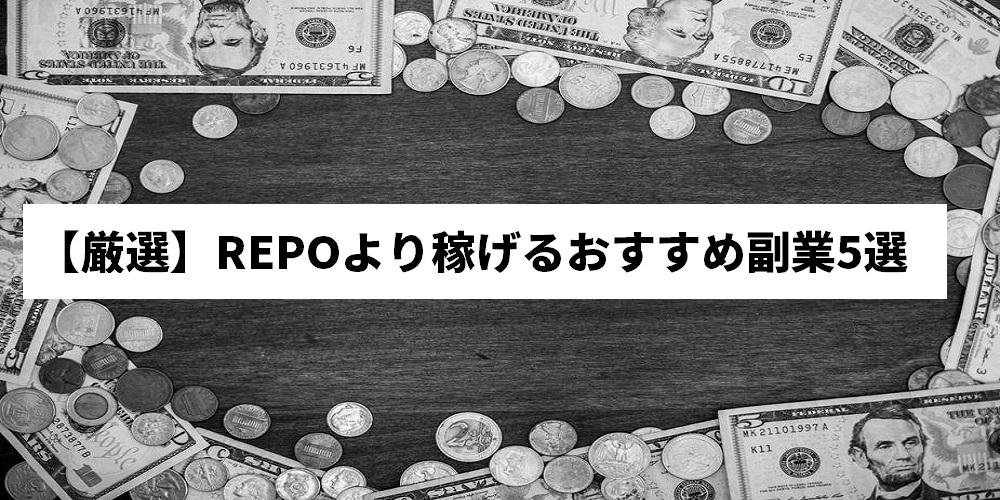 【厳選】REPOより稼げるおすすめ副業5選