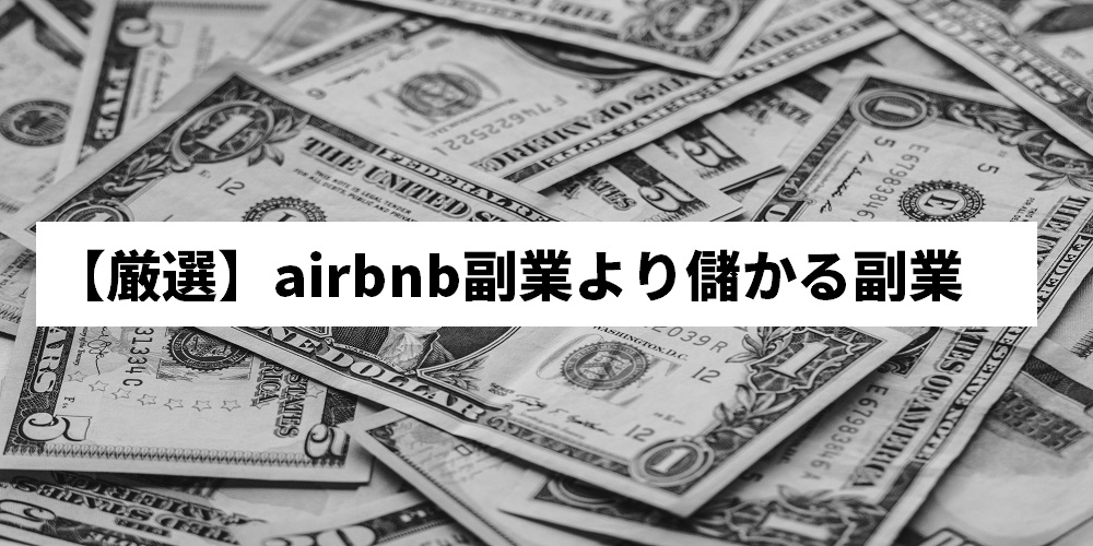 【厳選】airbnb副業より儲かる副業