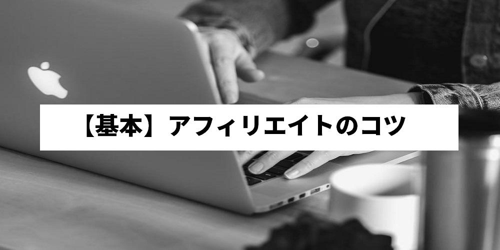 【基本】アフィリエイトのコツ