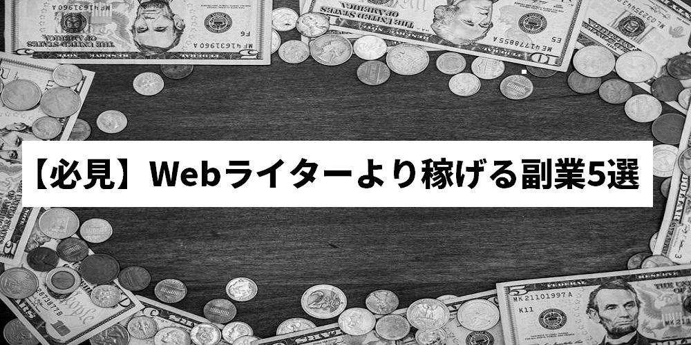 【必見】Webライターより稼げる副業5選