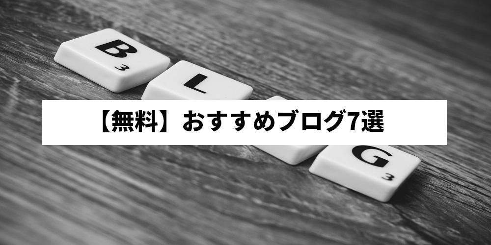 【無料】おすすめブログ7選
