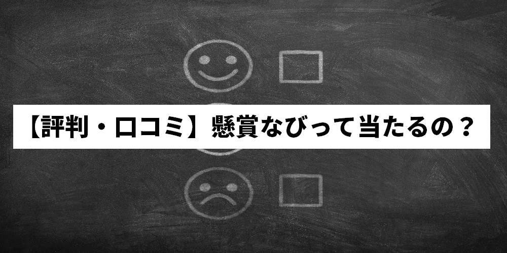 【評判・口コミ】懸賞なびって当たるの?