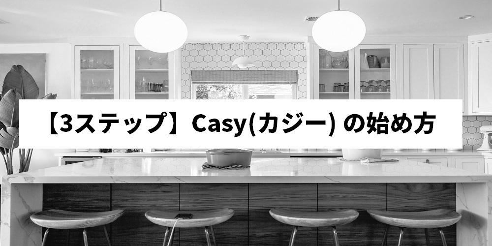 【3ステップ】Casy(カジー) の始め方