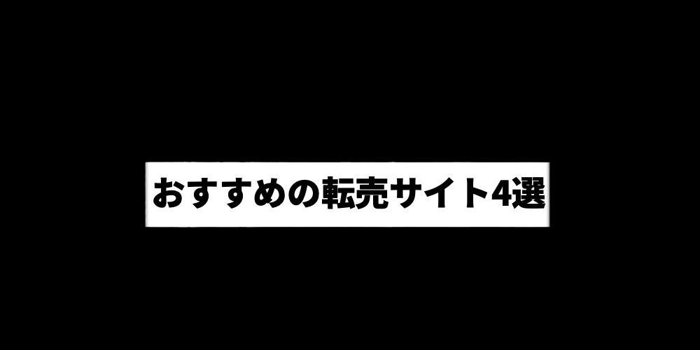おすすめの転売サイト4選
