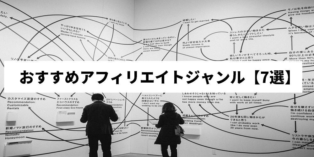 おすすめアフィリエイトジャンル【7選】