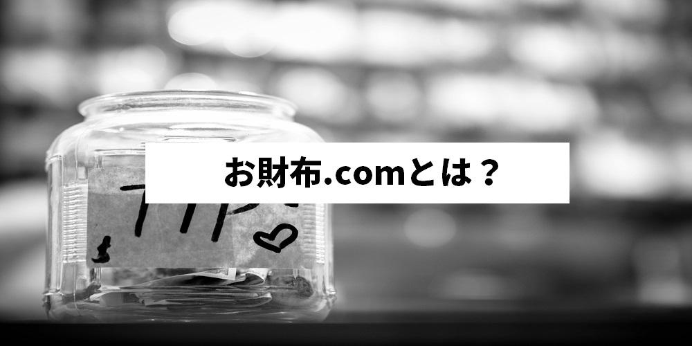 お財布.comとは?