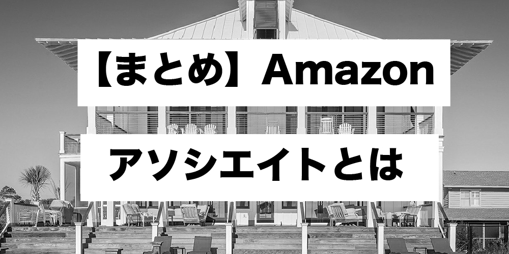 Amazonアソシエイトとは