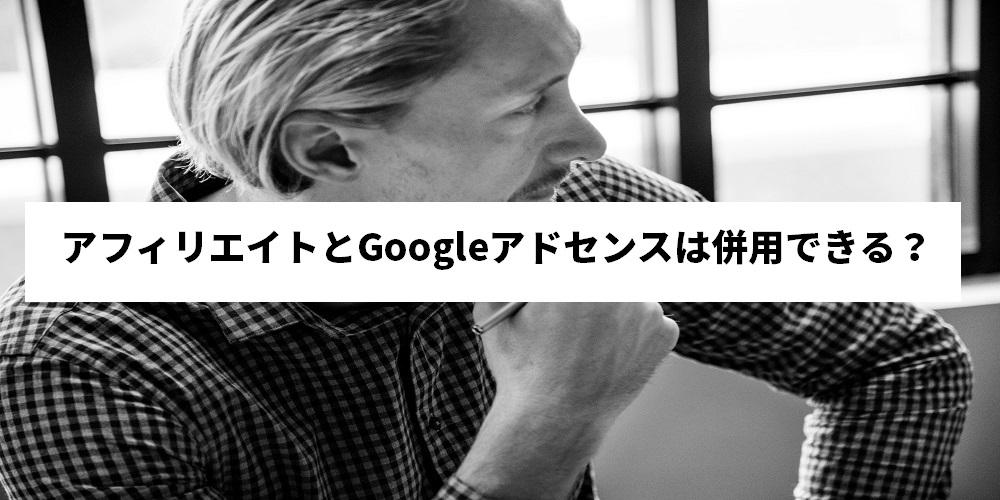 アフィリエイトとGoogleアドセンスは併用できる?