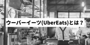 ウーバーイーツ(UberEats)とは?