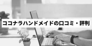 ココナラハンドメイドの口コミ・評判