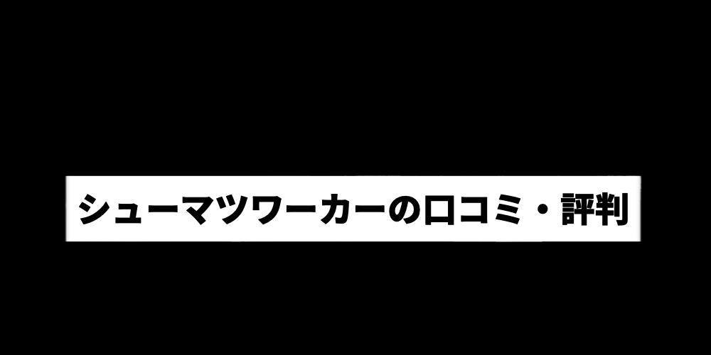 シューマツワーカーの口コミ・評判