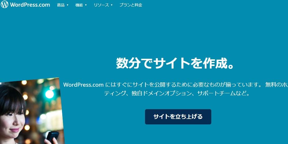 ブログ作るならサーバー+WordPress