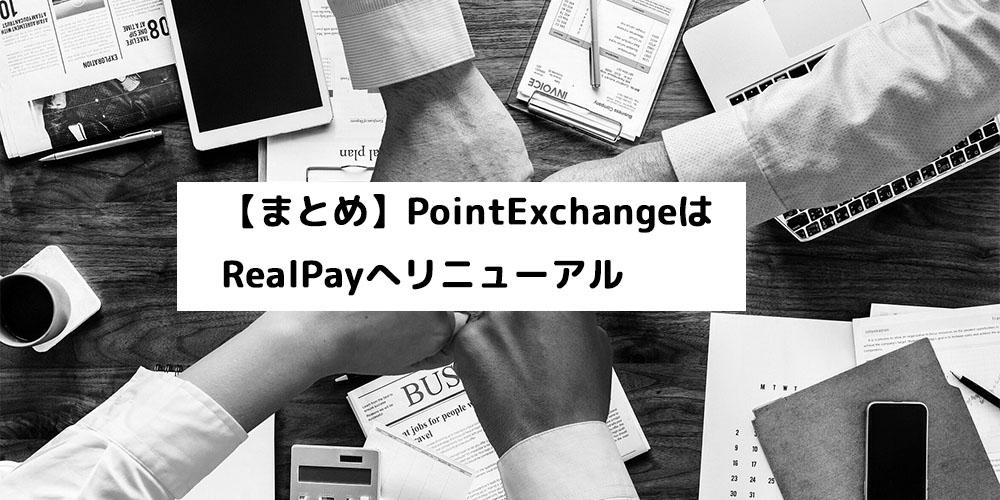 【まとめ】PointExchangeはRealPayへリニューアル