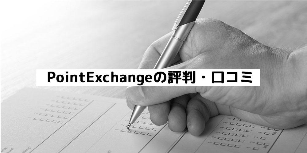 PointExchangeの評判・口コミ