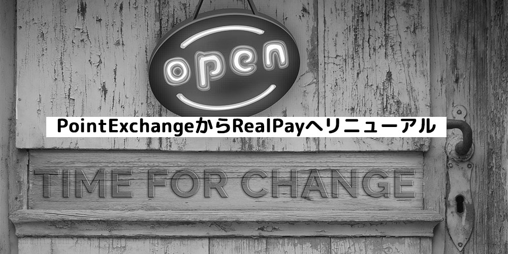 PointExchangeからRealPayへリニューアル