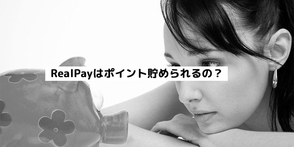 RealPayはポイント貯められるの?